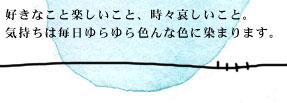 ゆるりら日記